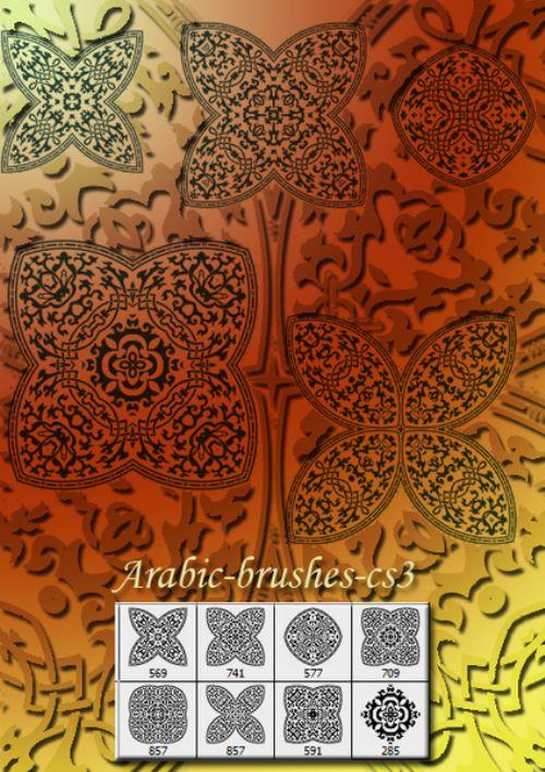pinceles arabicos