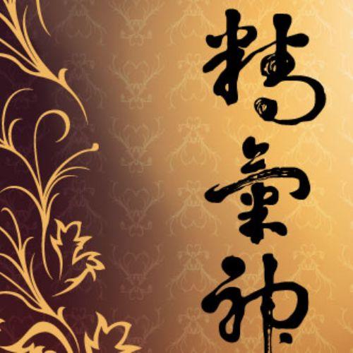 fondo con letras chinas
